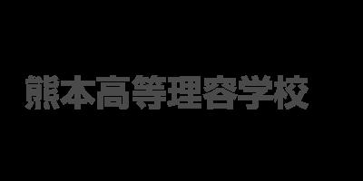 熊本高等理容学校