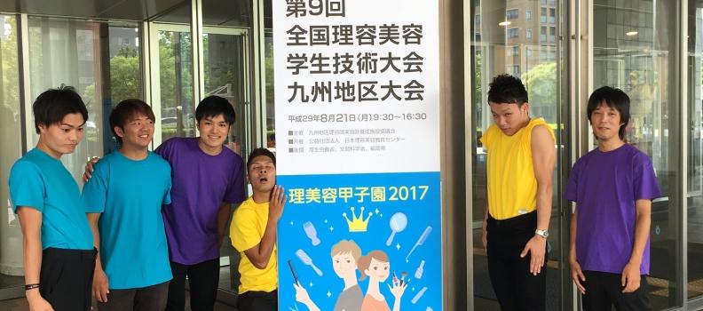 第9回全国理容美容学生技術大会 九州地区大会