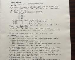第36回理容師国家試験筆記試験解答